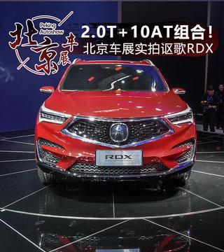 你喜欢10AT变速箱吗?北京车展实拍讴歌RDX