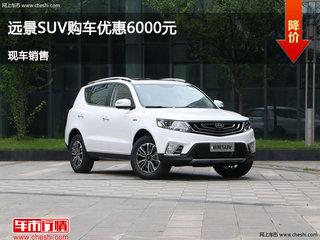 临汾远景SUV优惠6000元