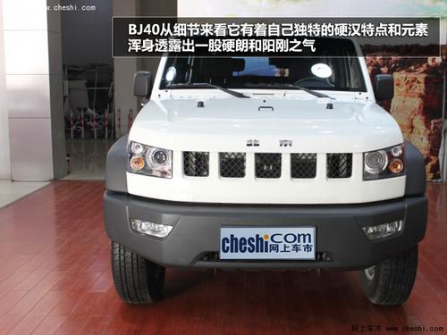呼和浩特北京汽车bj40新车到店实拍图解