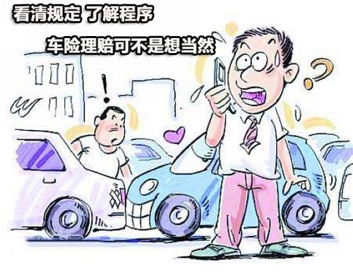 车险定损赔付后不修车可以吗? 爱卡汽车网论坛