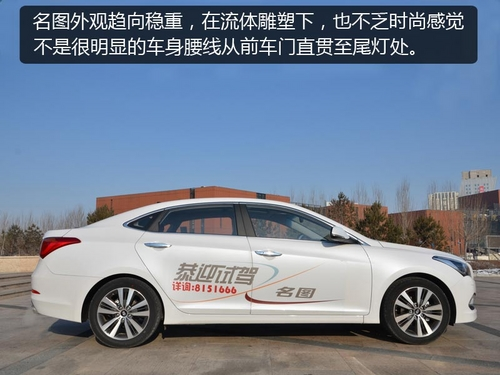 网上车市大庆站实拍北京现代名图