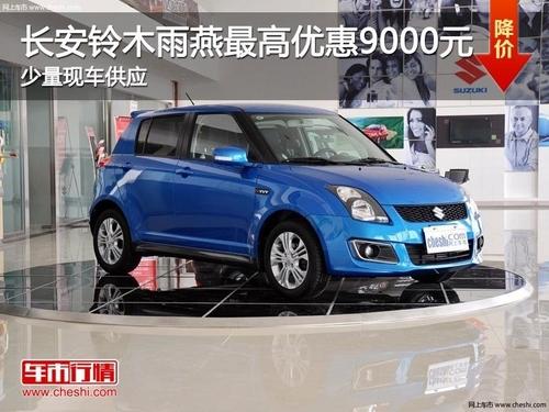 长安铃木雨燕车型价格变化表高清图片