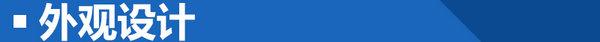 感受来自美式豪华的魅力 2017款林肯MKX试驾-图3