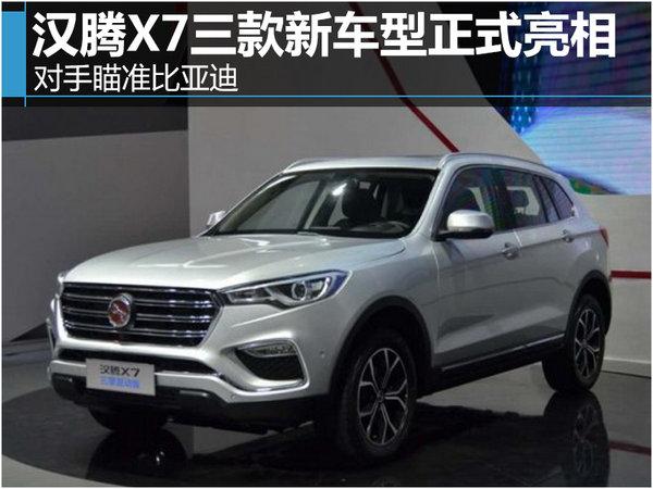 汉腾X7三款新车型正式亮相 竞争比亚迪-图1