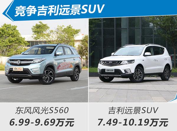 东风风光S560全新SUV上市 售6.99-9.69万元-图4
