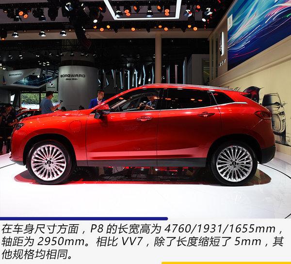 紧跟新能源车潮流 广州车展实拍体验WEY P8-图7