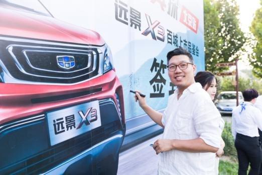 售价5.09万起  吉利远景X3北京正式上市-图5