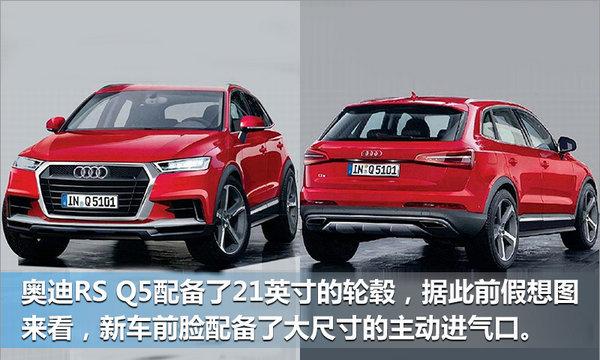 奥迪高性能品牌将再推6款新车 包含多款SUV-图2