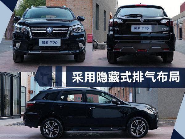 下周5款新车集中上市 SUV车型占8成(多图)-图10