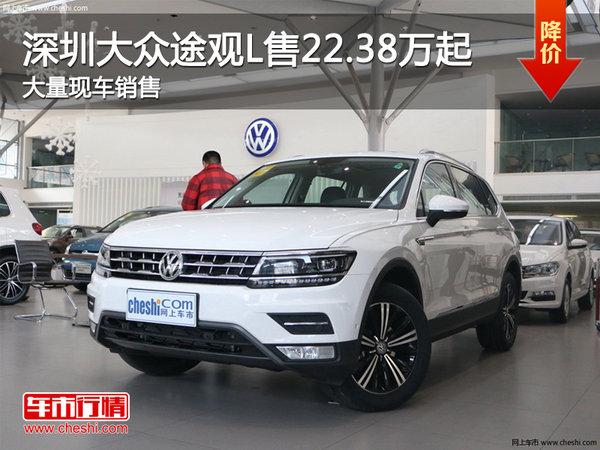 深圳大众途观L售22.38万起竞争本田冠道-图1