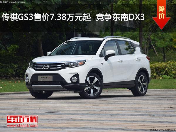 传祺GS3售价7.38万元起  竞争东南DX3-图1