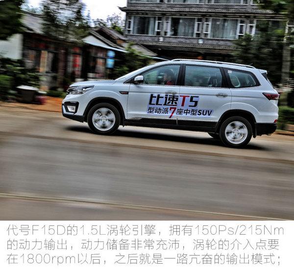 定位7座中型SUV 试驾比速T5 1.5T/6MT-图3