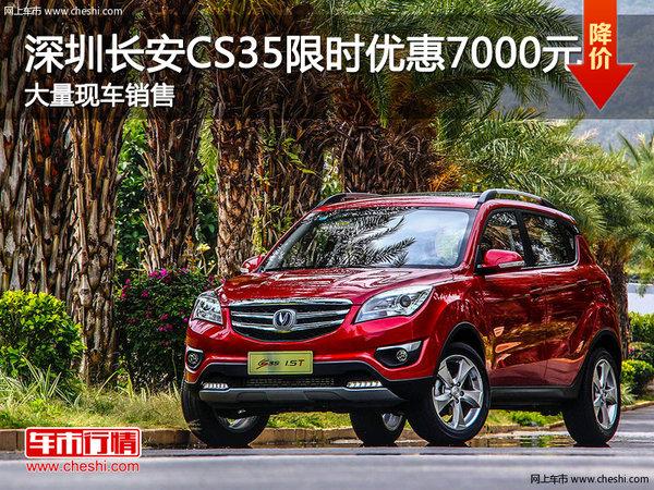 深圳长安CS35优惠7000元 竞争远景X3-图1
