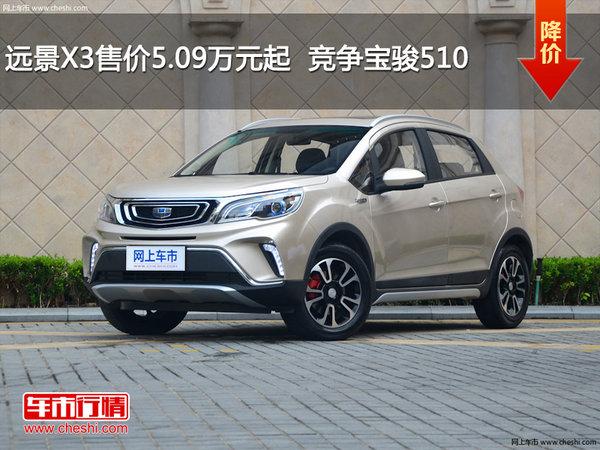 远景X3售价5.09万元起  竞争宝骏510-图1