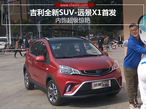 吉利全新SUV-远景X1首发 内饰超级惊艳-图1