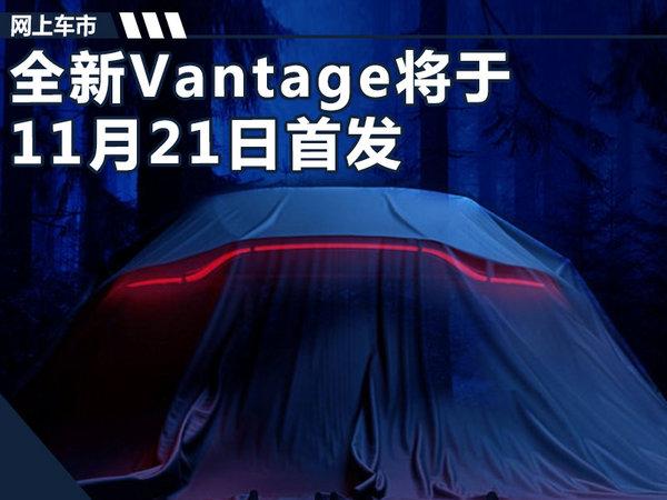 阿斯顿马丁全新Vantage 11月21日首发/搭V8引擎-图1