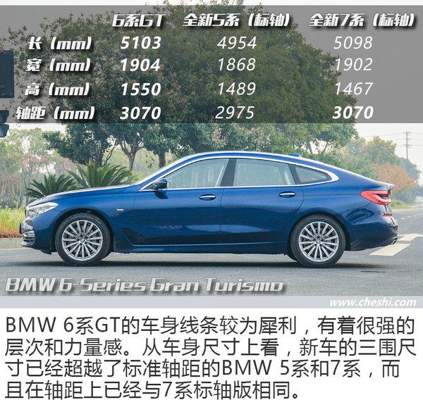创新BMW 6系GT,以独特美学开启盛大旅行-图8