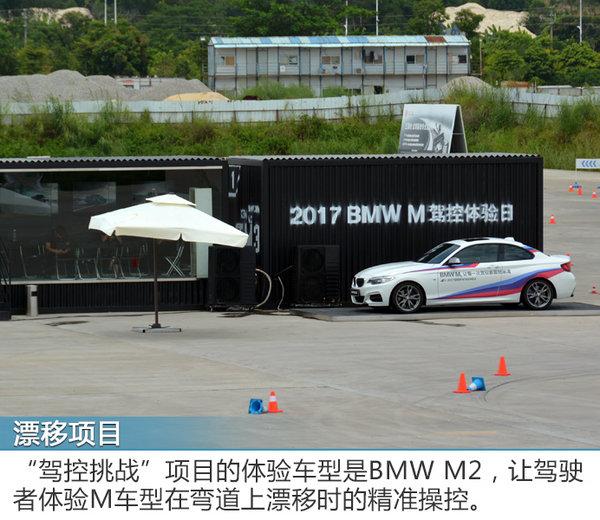 体验高性能极致驾控 BMW M系试驾广州站-图2