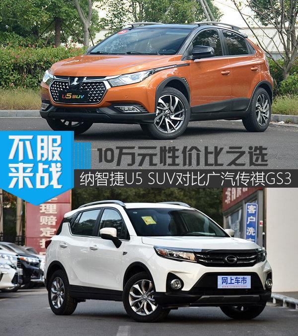 10万元性价比之选 纳智捷U5 SUV对比广汽传祺GS3-图1