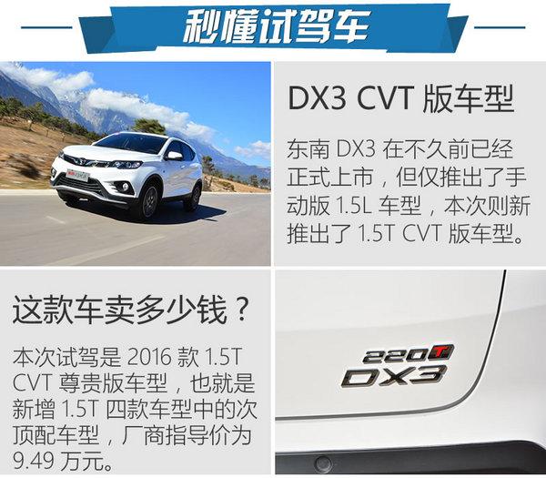 丽江美景也不够看 东南DX3 1.5T CVT试驾-图2