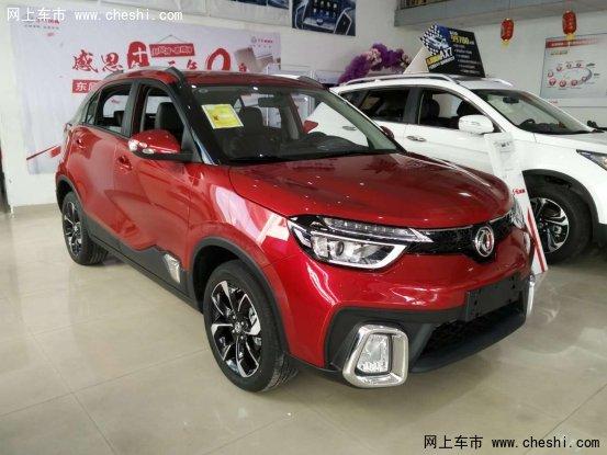 新一款中国品牌小型SUV 风神AX4到店实拍-图2