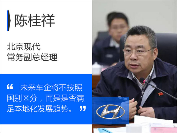 陈桂祥谈后合资时代 北京现代迎来本地化-图2
