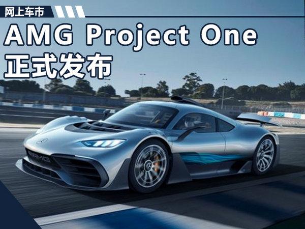 AMG顶级跑车正式发布 搭混合动力系统-图1