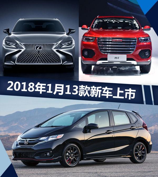 SUV占比过半! 2018年1月本田/现代等推12款新车-图1