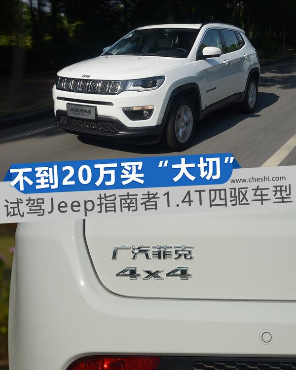 """不到20万买""""大切诺基"""" 试Jeep指南者1.4T四驱-图1"""