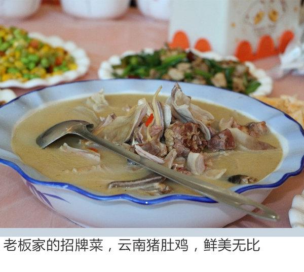 """昌河Q35&M70""""茶马古道行""""长篇游记(上)——多彩云南-图16"""