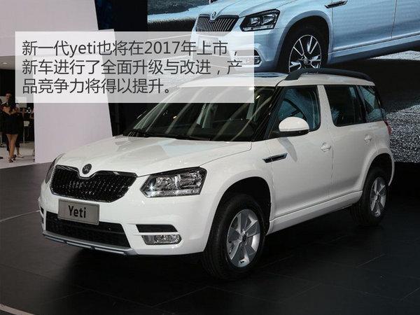 斯柯达全新小型SUV有望国产 PK本田HR-V-图3
