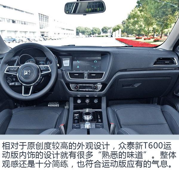 重新定义智能互联 试驾众泰新T600运动版-图6