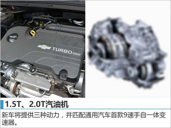 雪佛兰全球战略开启  两款新SUV本月发布-图3