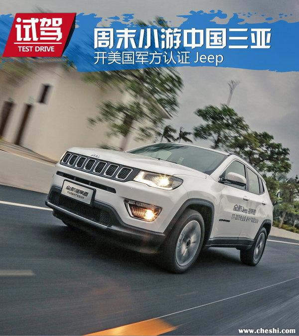 开美国军方认证Jeep 周末小游中国三亚-图1