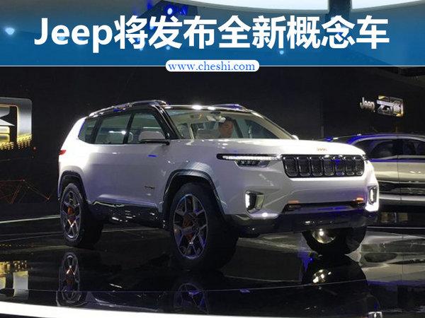 Jeep全新云图概念车发布 专为中国设计-图1
