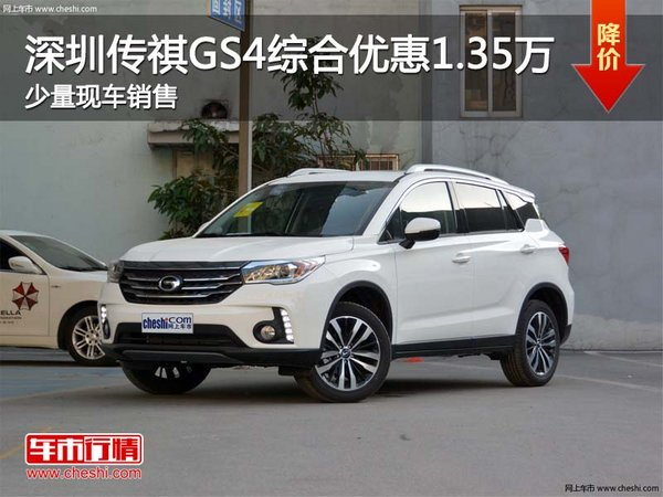 深圳广汽传祺GS4优惠1.35万竞争三菱劲炫-图1