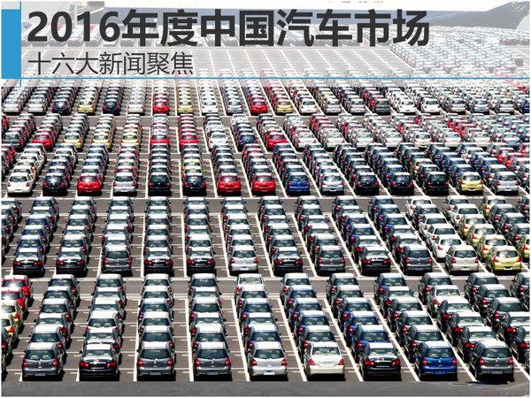 2016年度中国汽车市场十六大新闻聚焦-图1