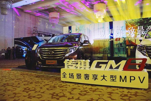 广汽传祺首款MPV—GM8 璀璨闪耀天津城-图1
