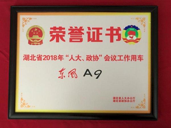 东风A9成为湖北省两会指定用车-图2