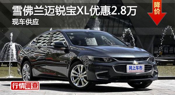 雪佛兰迈锐宝XL优惠2.8万 降价竞争天籁-图1