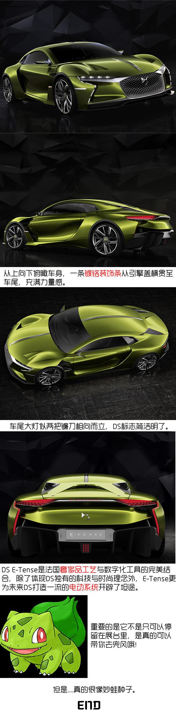 DS公布E-Tense效果图 日内瓦车展首发-图2
