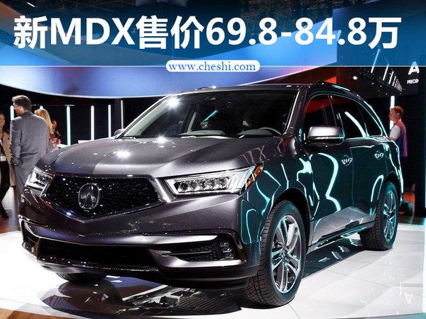 讴歌新MDX售价公布/6月上市 69.8-84.8万-图1