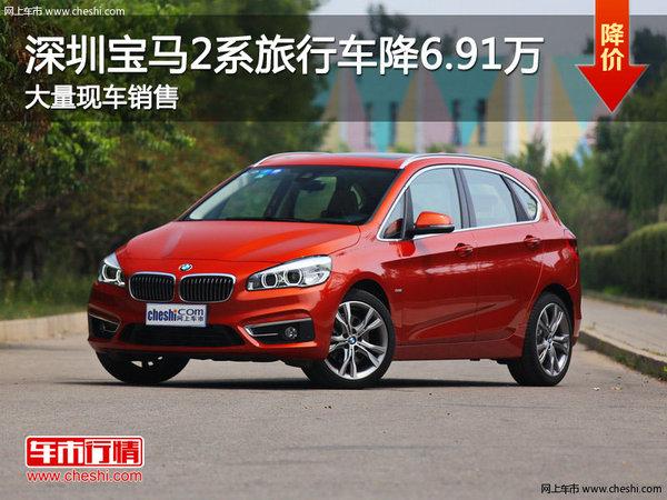 深圳宝马2系旅行车降6.91万 竞争奥迪A3-图1