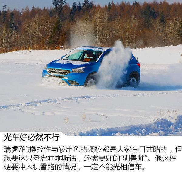 """冰天雪地""""东北虎"""" 和瑞虎7一起挑战极寒-图6"""