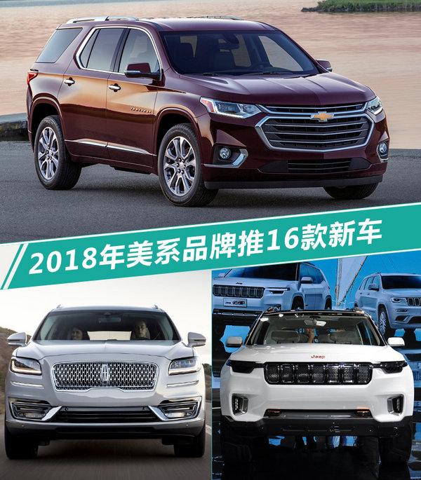 2018年美系鸿运国际将推16款新车 SUV车型超10款-图1