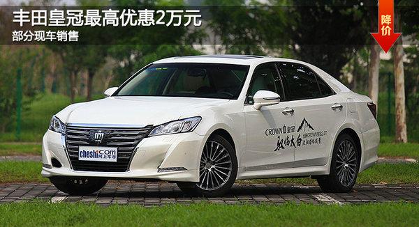 大连丰田皇冠最高优惠2万元 有部分现车-图1