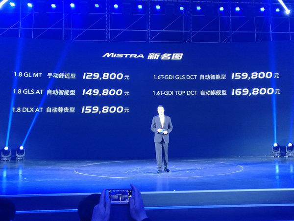 北京现代新名图今日上市 12.98万元起售-图2