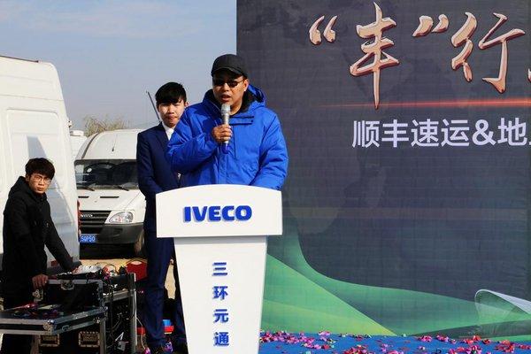 南京依维柯 103台新能源物流车圆满交付-图3