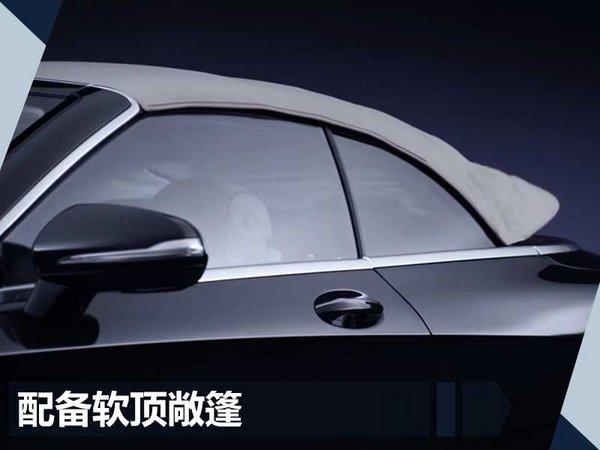奔驰新S级敞篷版将9月12日亮相 车身细节曝光-图2
