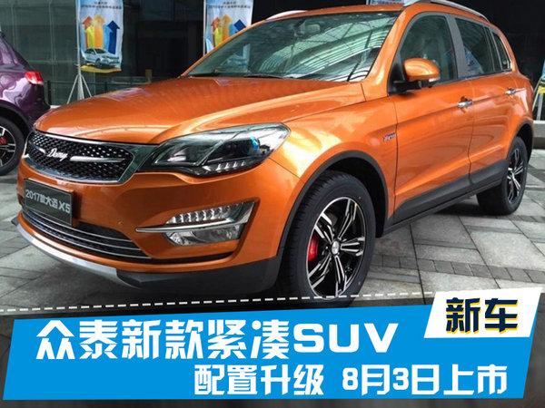 众泰新款紧凑SUV-配置升级 8月3日上市_大迈X5_国产新车-网上车市